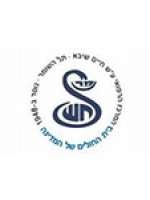 shiba-tel-hashomer